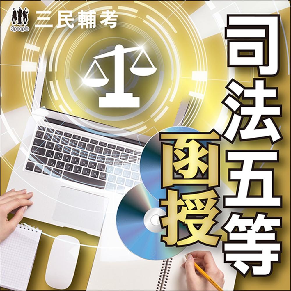 民事訴訟法大意與刑事訴訟法大意(司法特考五等庭務員、錄事)(108教材+DVD函授課程)(贈公民搶分小法典)