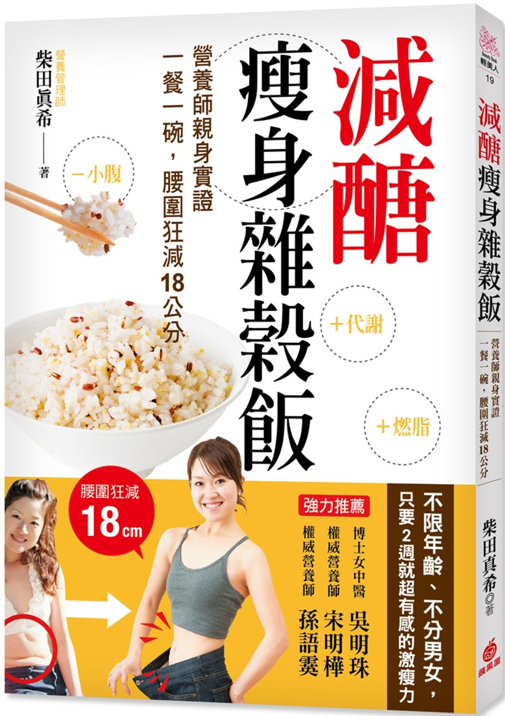 減醣瘦身雜穀飯:...