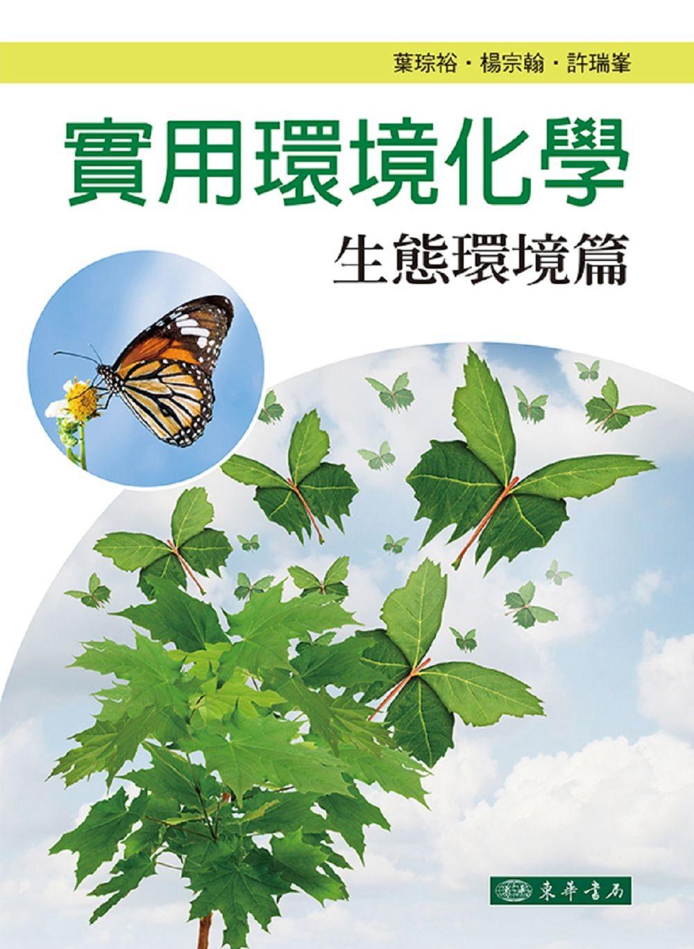 實用環境化學:生態環境篇