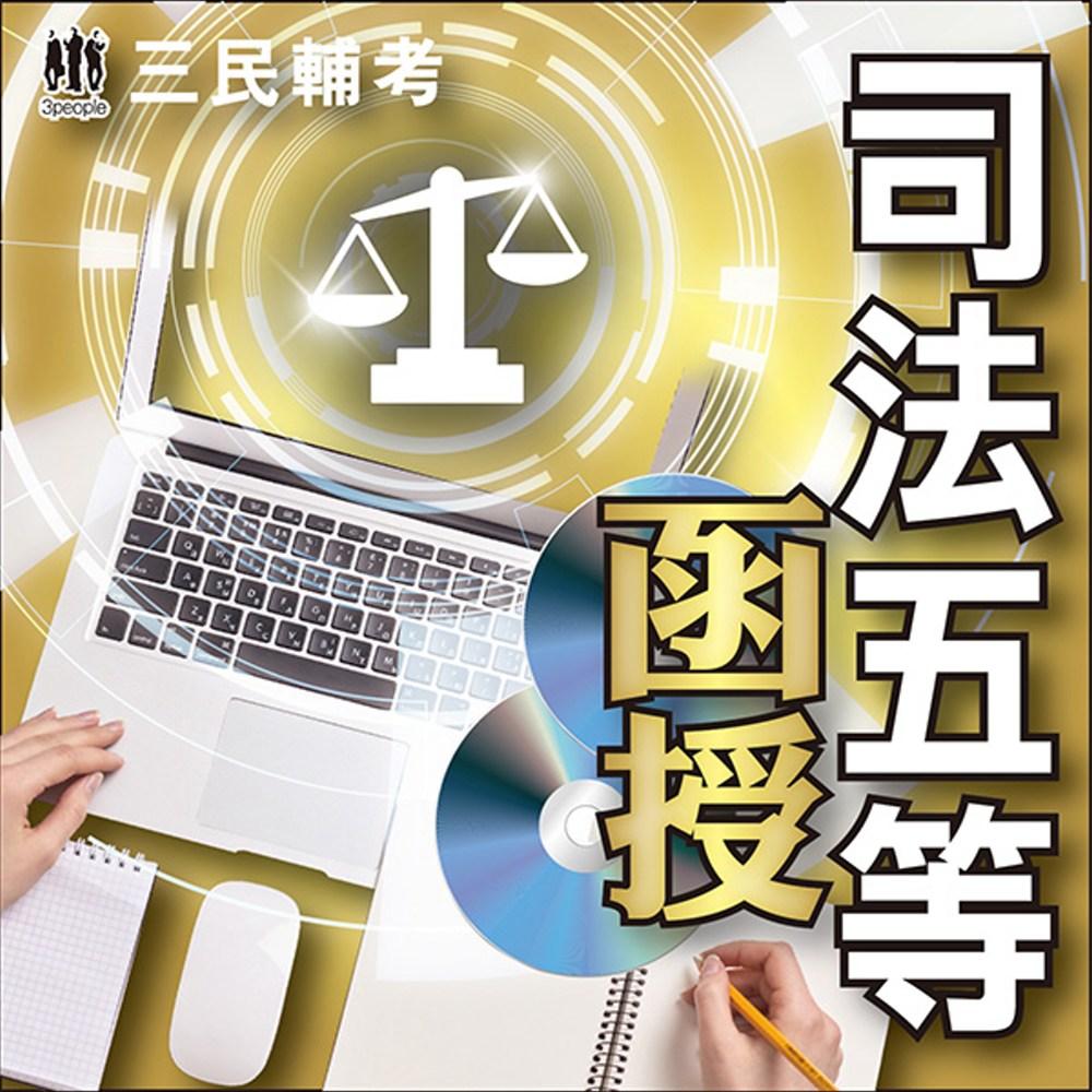 法學大意(司法特考五等錄事)(108教材+DVD函授課程)(贈公民搶分小法典)