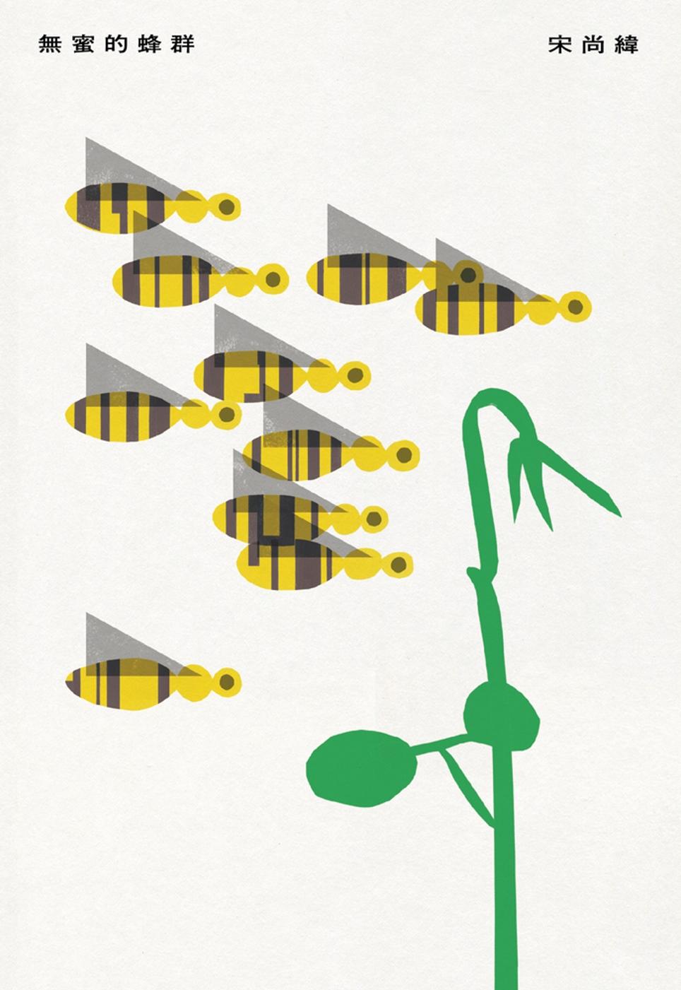 無蜜的蜂群