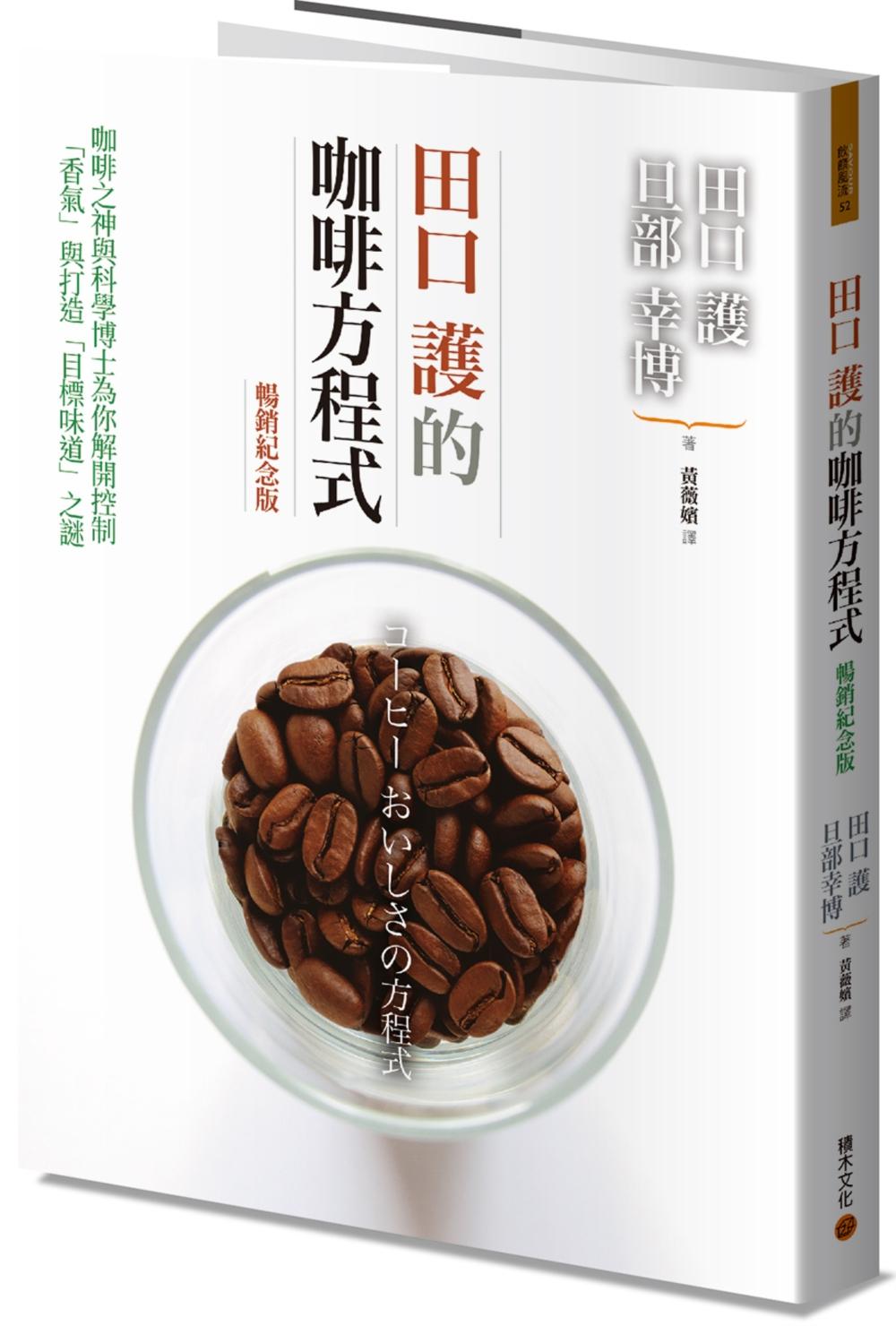田口護的咖啡方程式:咖啡之神與科學博士為你解開控制「香氣」與打造「目標味道」之謎(暢銷紀念版)