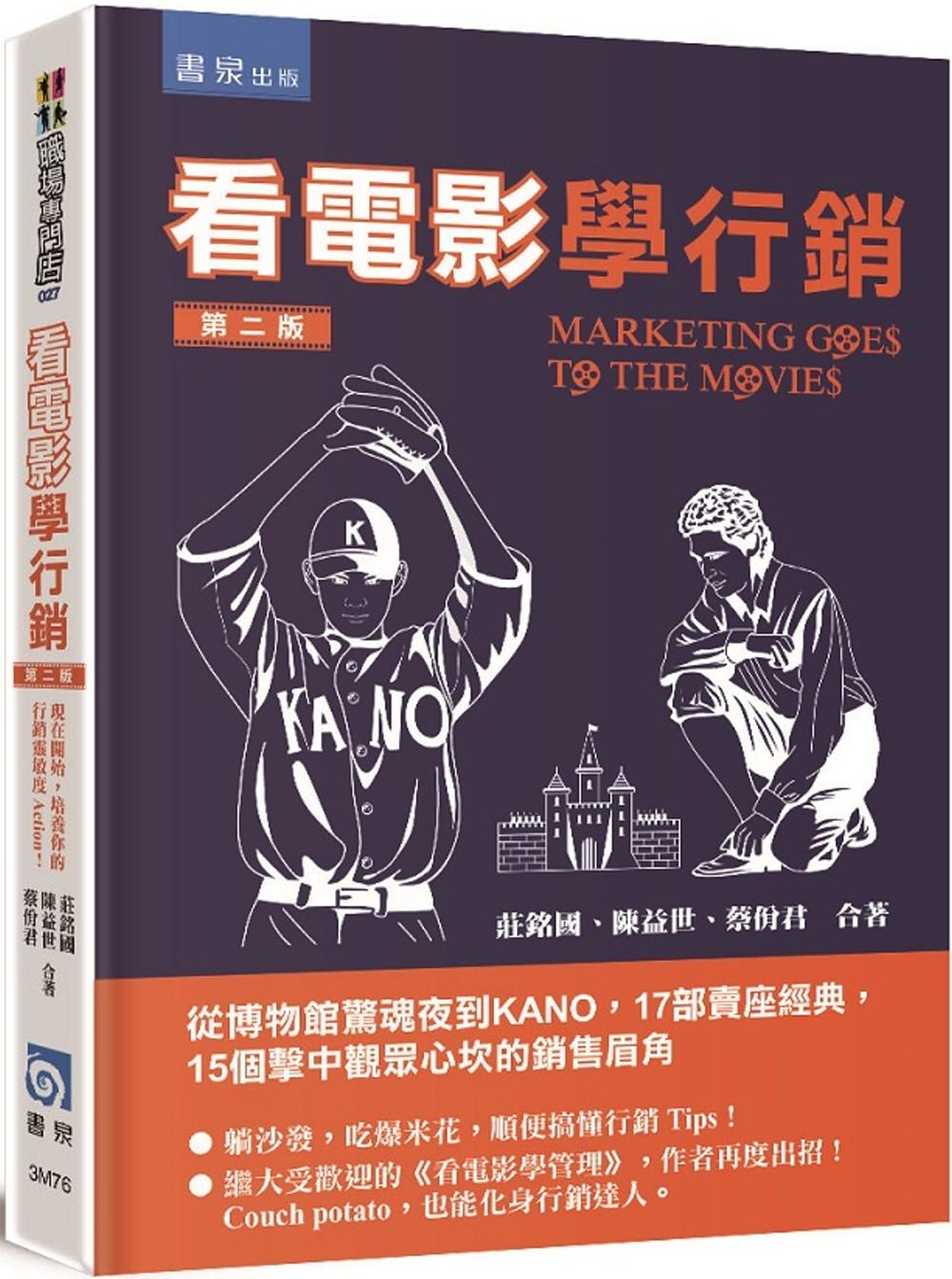 看電影學行銷:從博物館驚魂夜到KANO,17部賣座經典,15個擊中觀眾心坎的銷售眉角(2版)