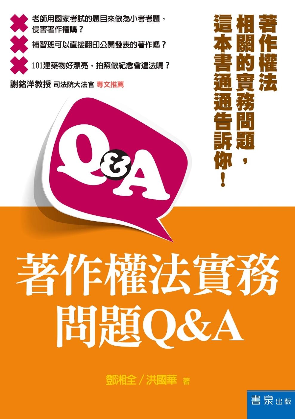 著作權法實務問題Q&A