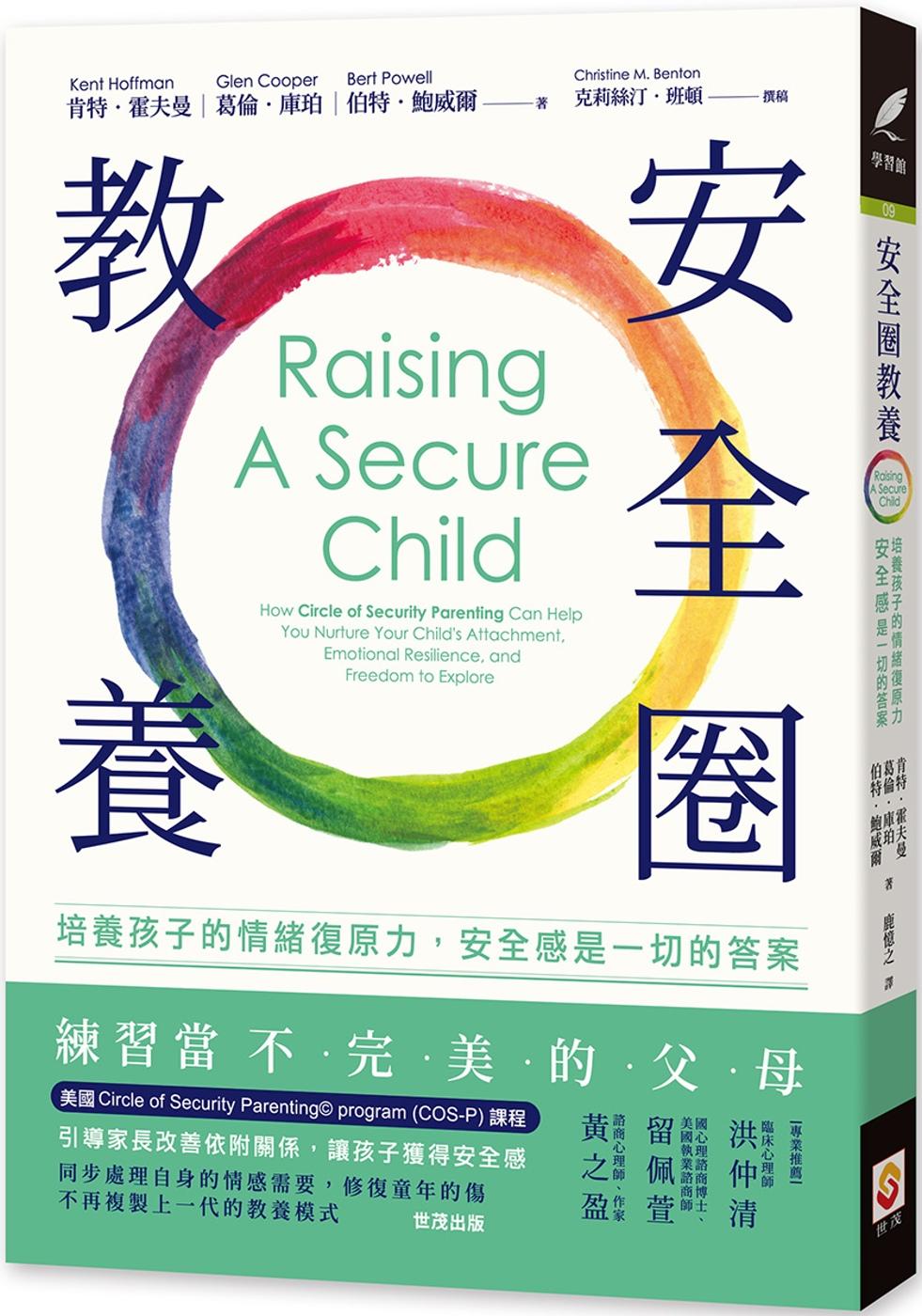 安全圈教養:培養孩子的情緒復原...