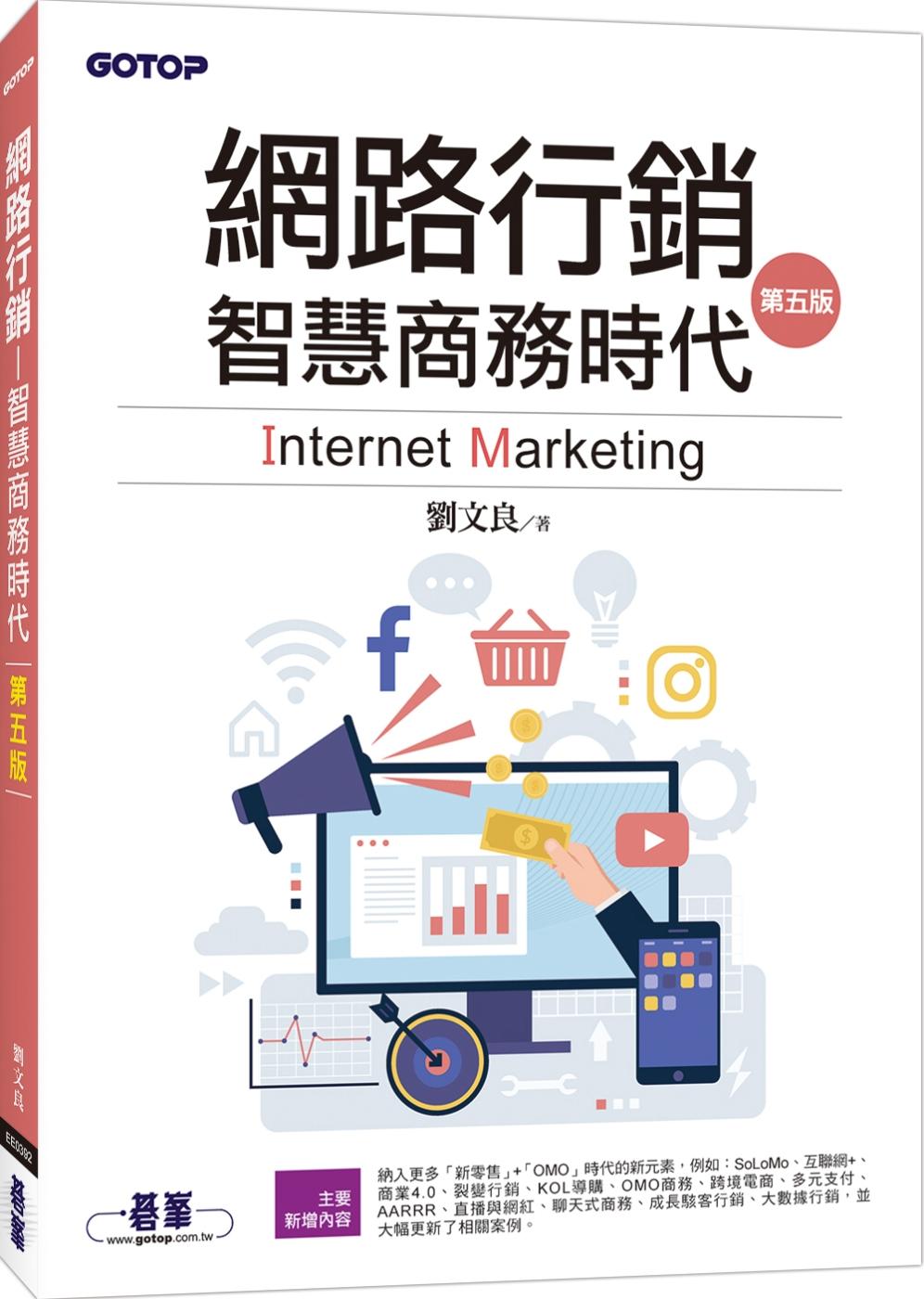 網路行銷:智慧商務時代(第五版...