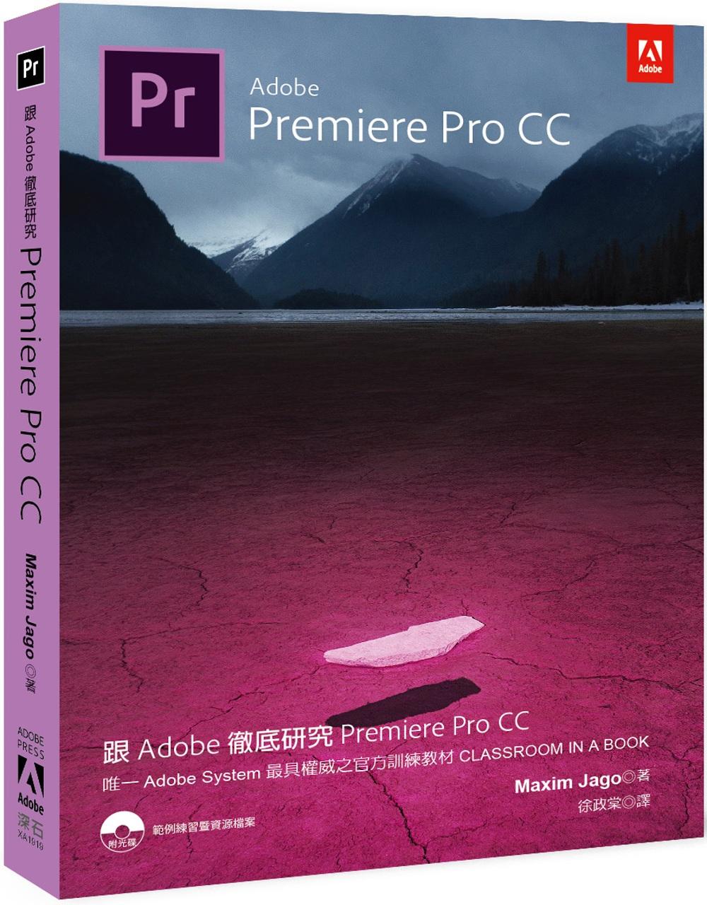 跟Adobe徹底研究Premi...