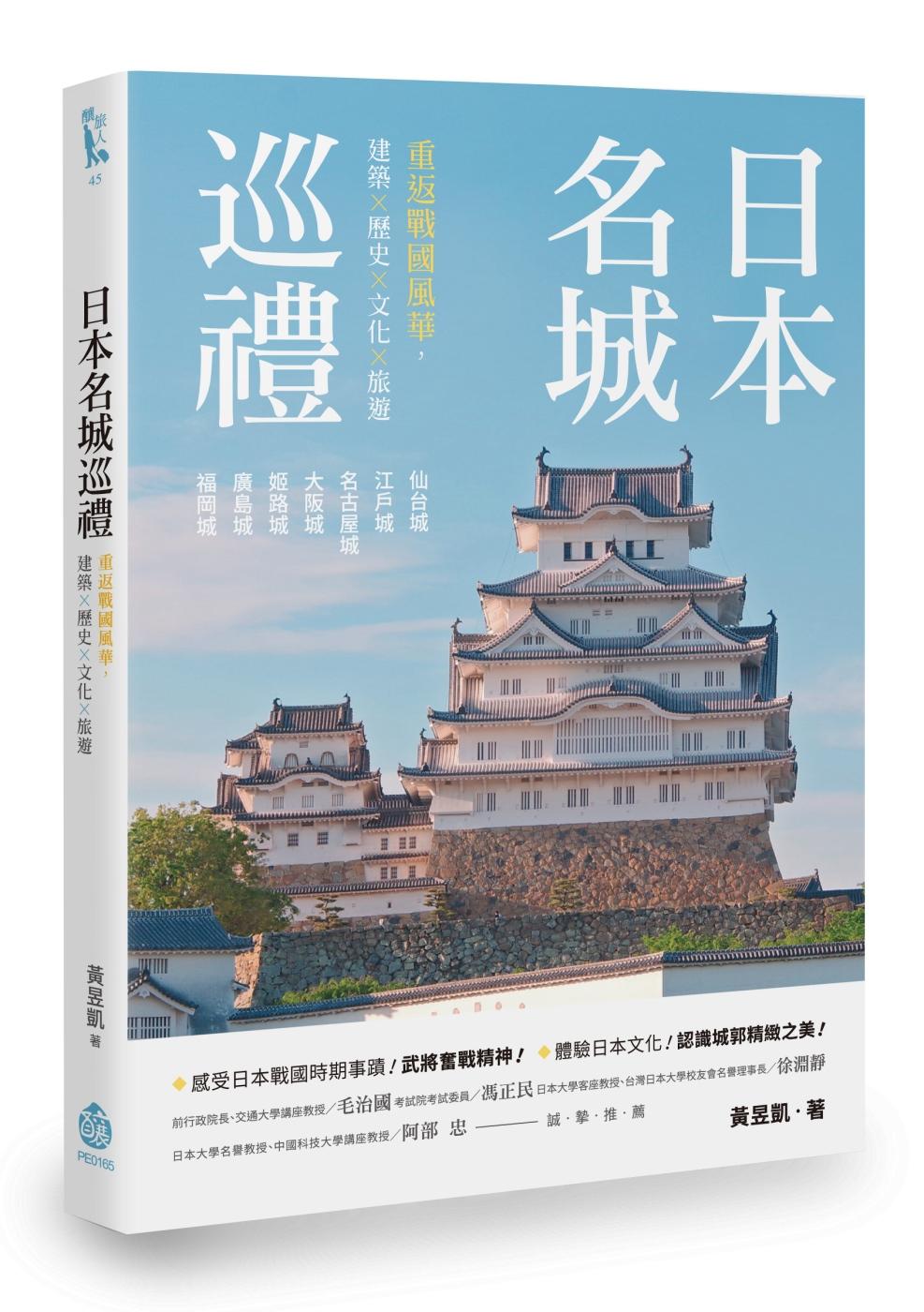 日本名城巡禮:重返戰國風華,建...