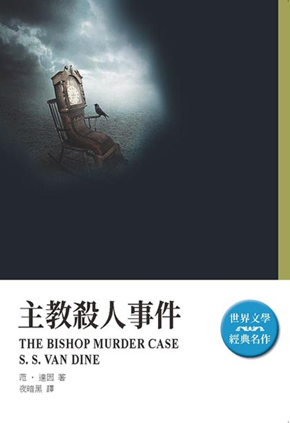 主教殺人事件