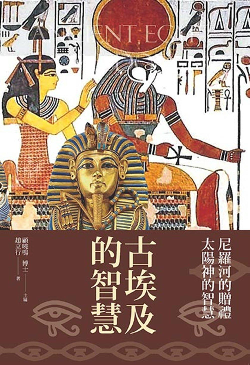 古埃及的智慧