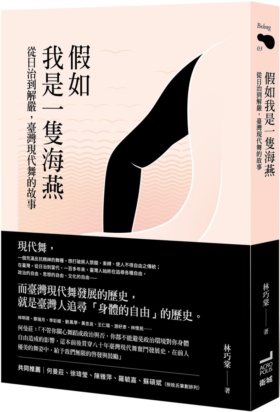 假如我是一隻海燕: 從日治到解嚴,臺灣現代舞的故事