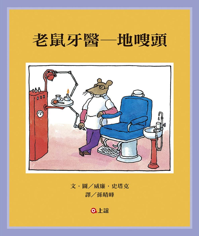 老鼠牙醫-地嗖頭