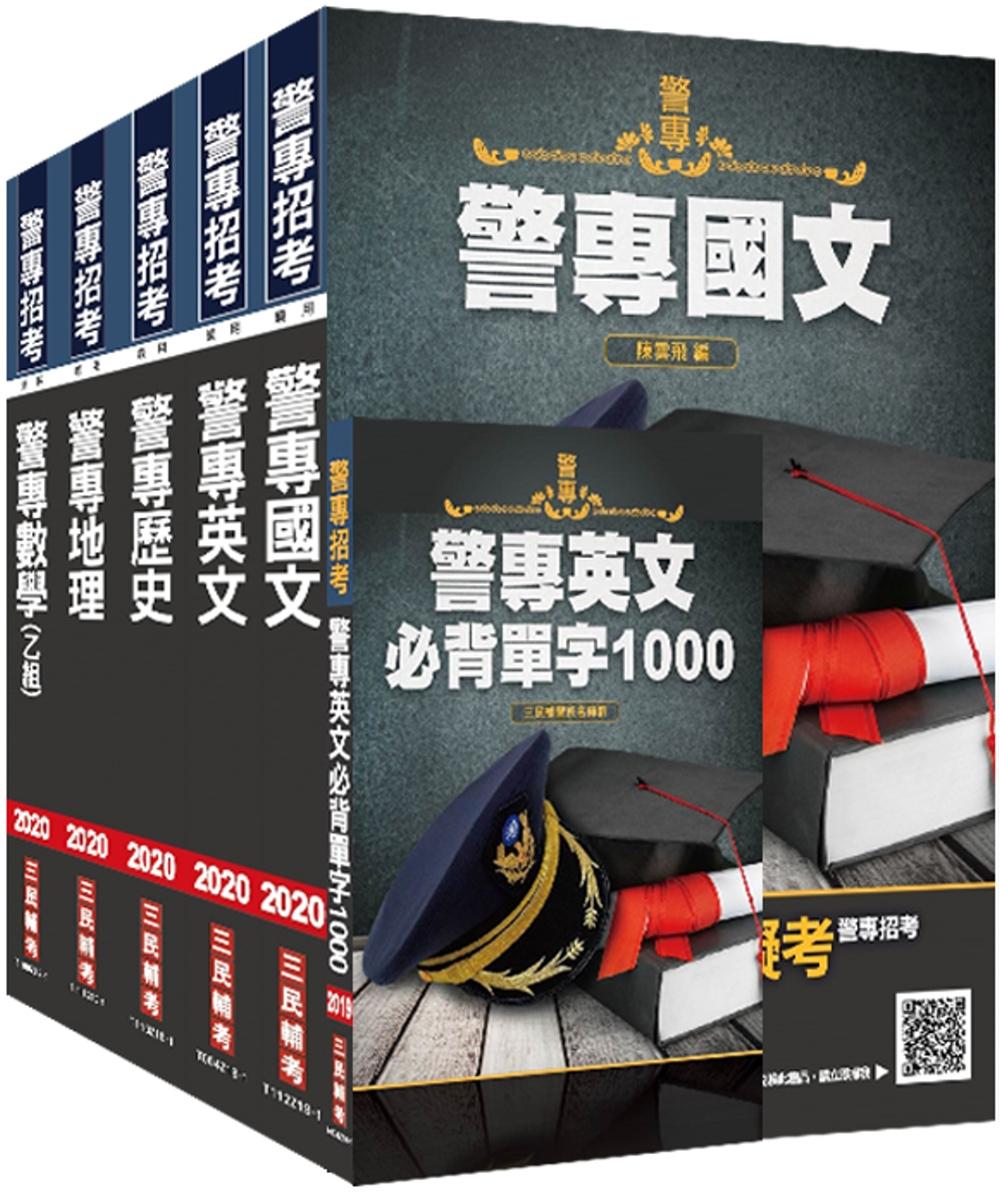 2020年警專入學考[乙組][行政警察科]套書