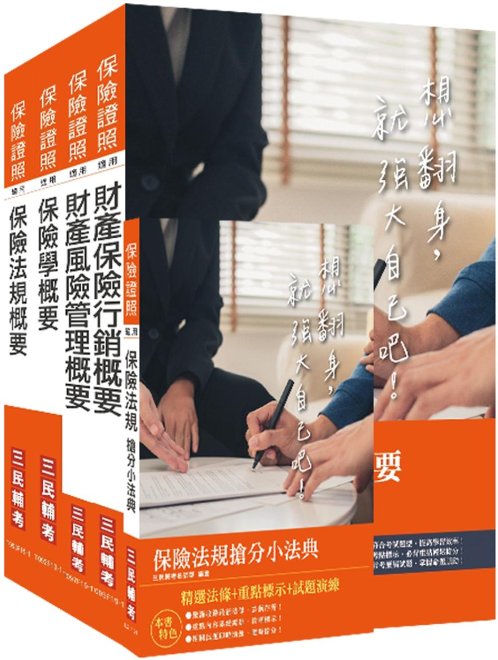 2020年保險特考[財產保險經紀人]套書