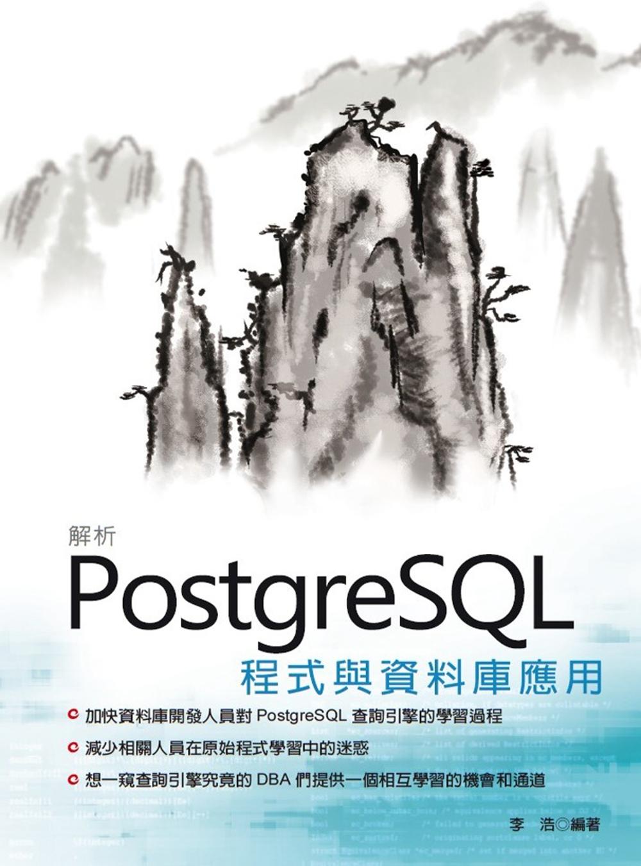 解析PostgreSQL程式與...