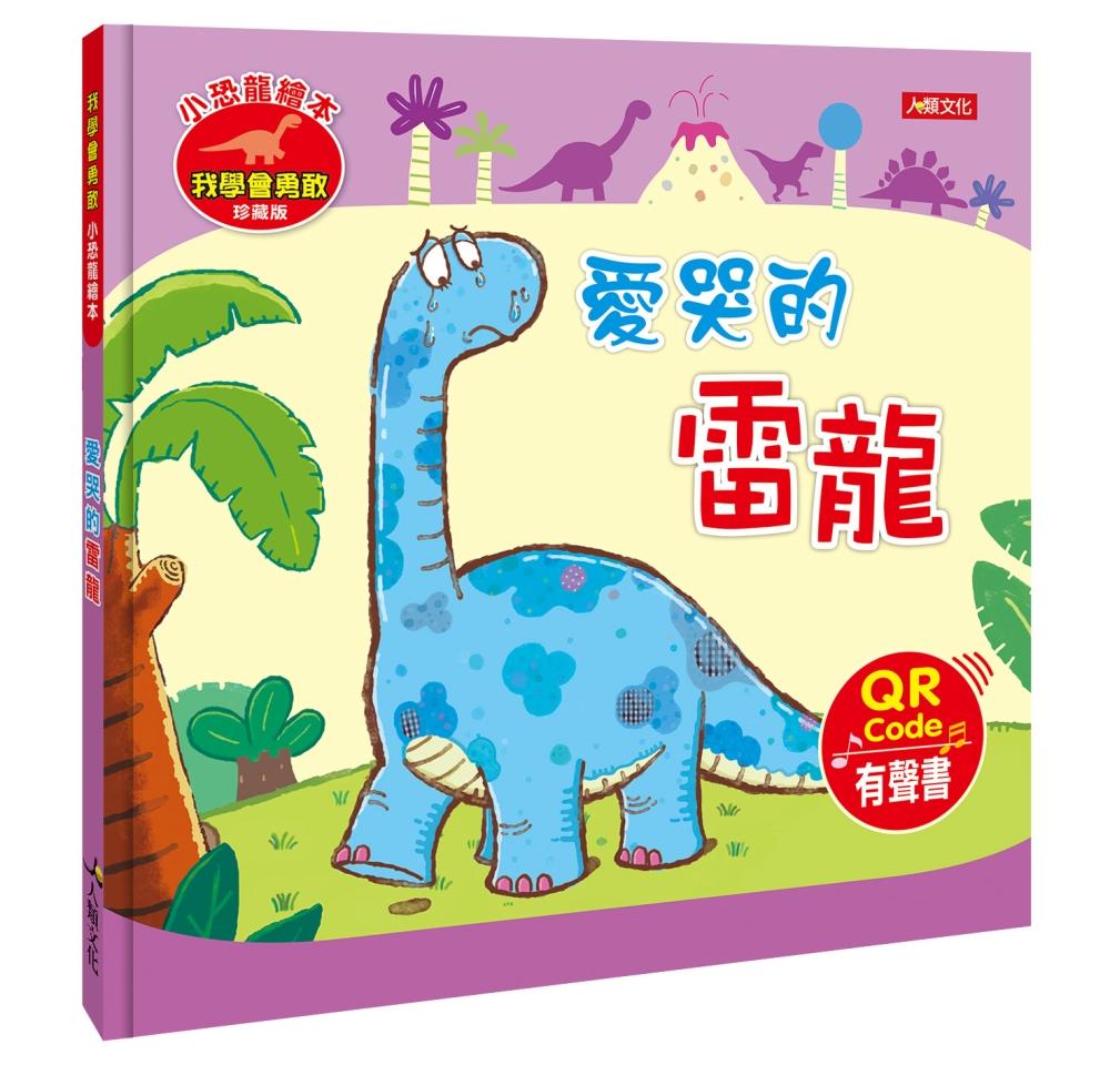 小恐龍繪本:愛哭的雷龍(QR Code有聲書)