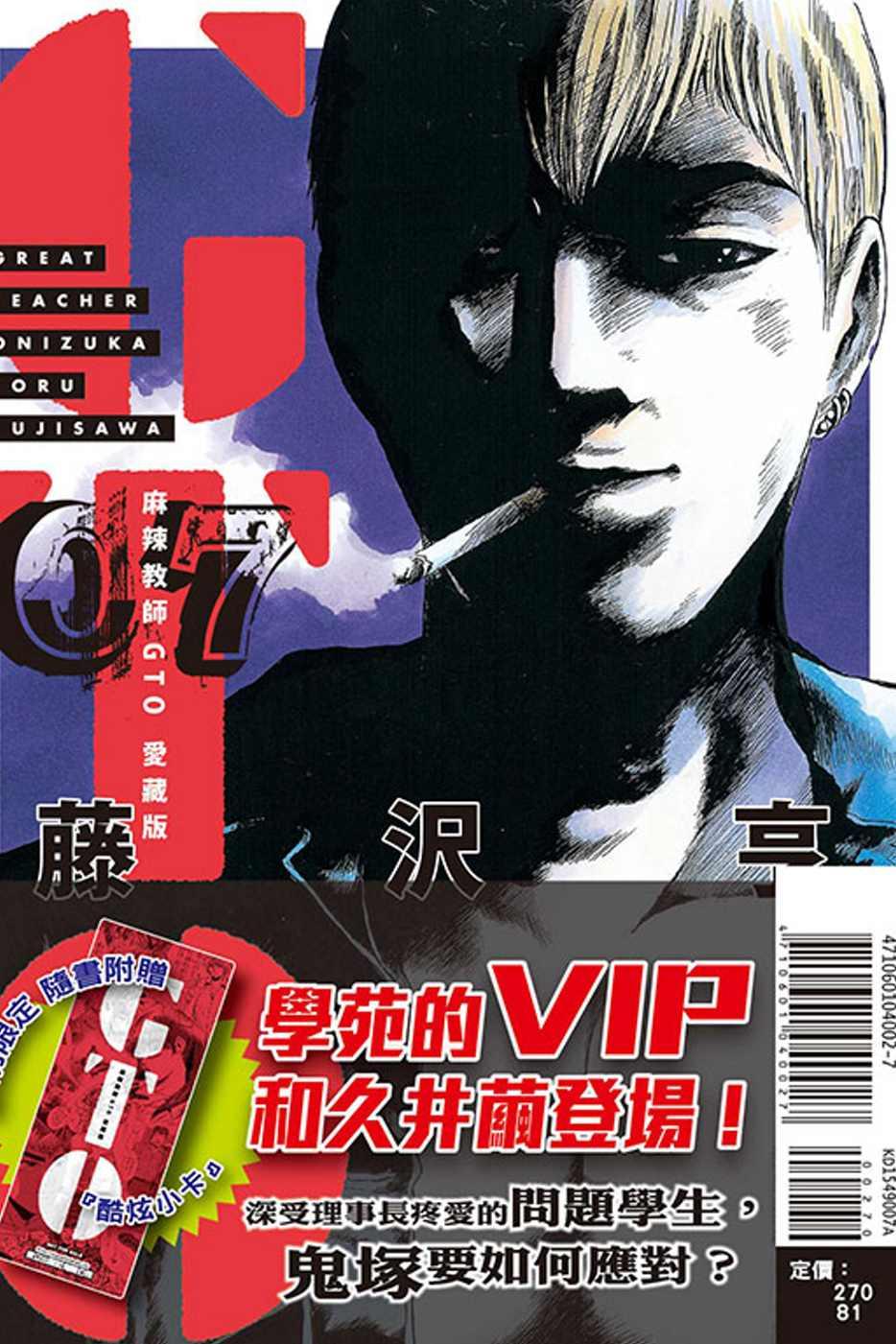 麻辣教師GTO 愛藏版 7(首刷附錄版)