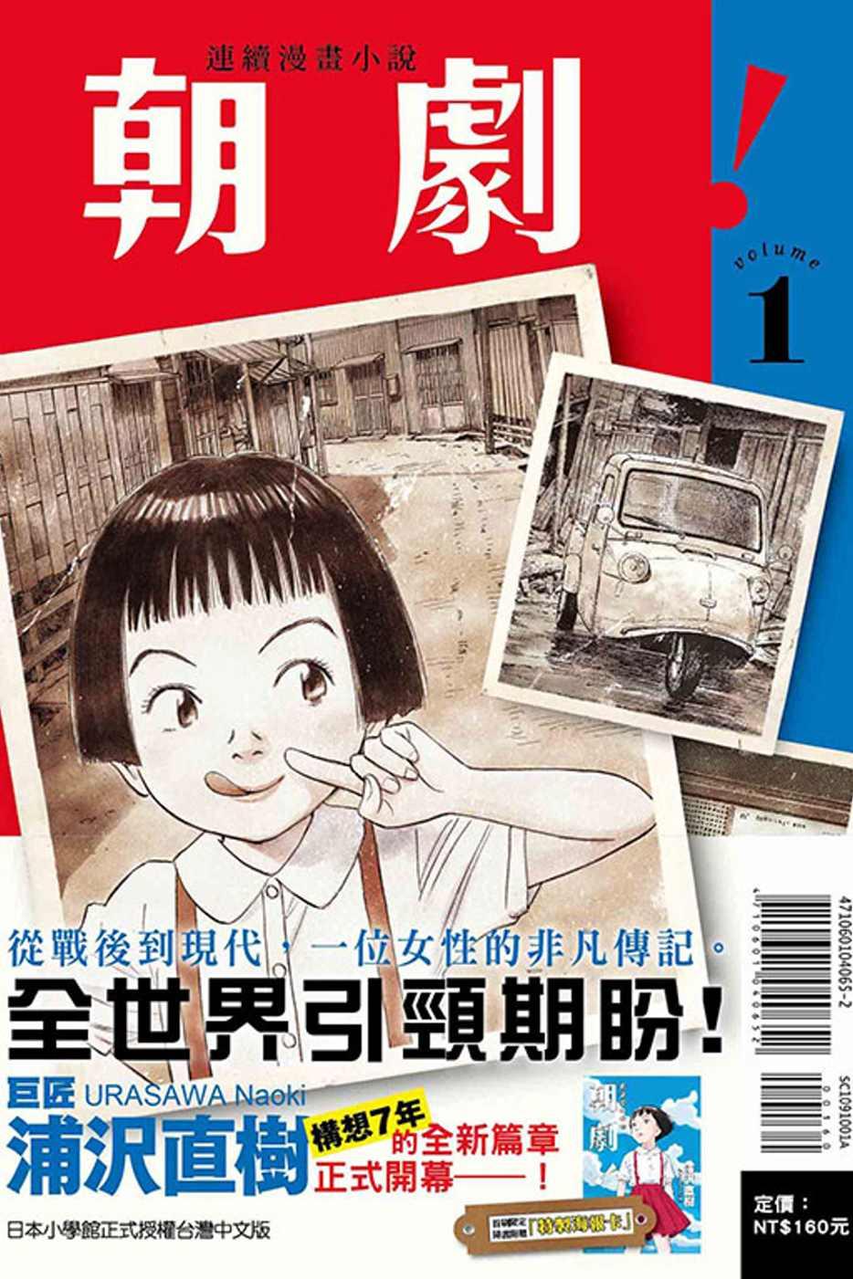 朝劇!1(首刷附錄版)