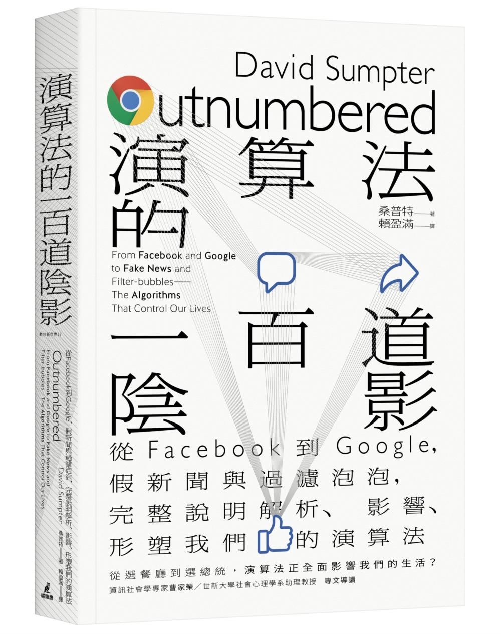 演算法的一百道陰影:從Facebook到Google,假新聞與過濾泡泡,完整說明解析、影響、形塑我們的演算法