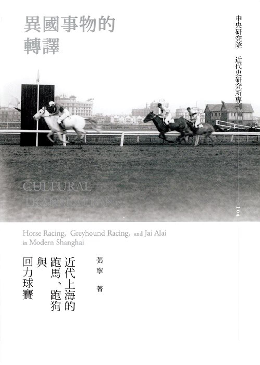 異國事物的轉譯:近代上海的跑馬、跑狗與回力球賽[精裝]