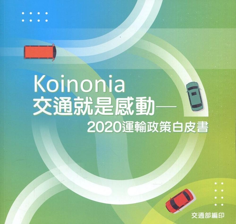 Koinonia 交通就是感動:2020運輸政策白皮書