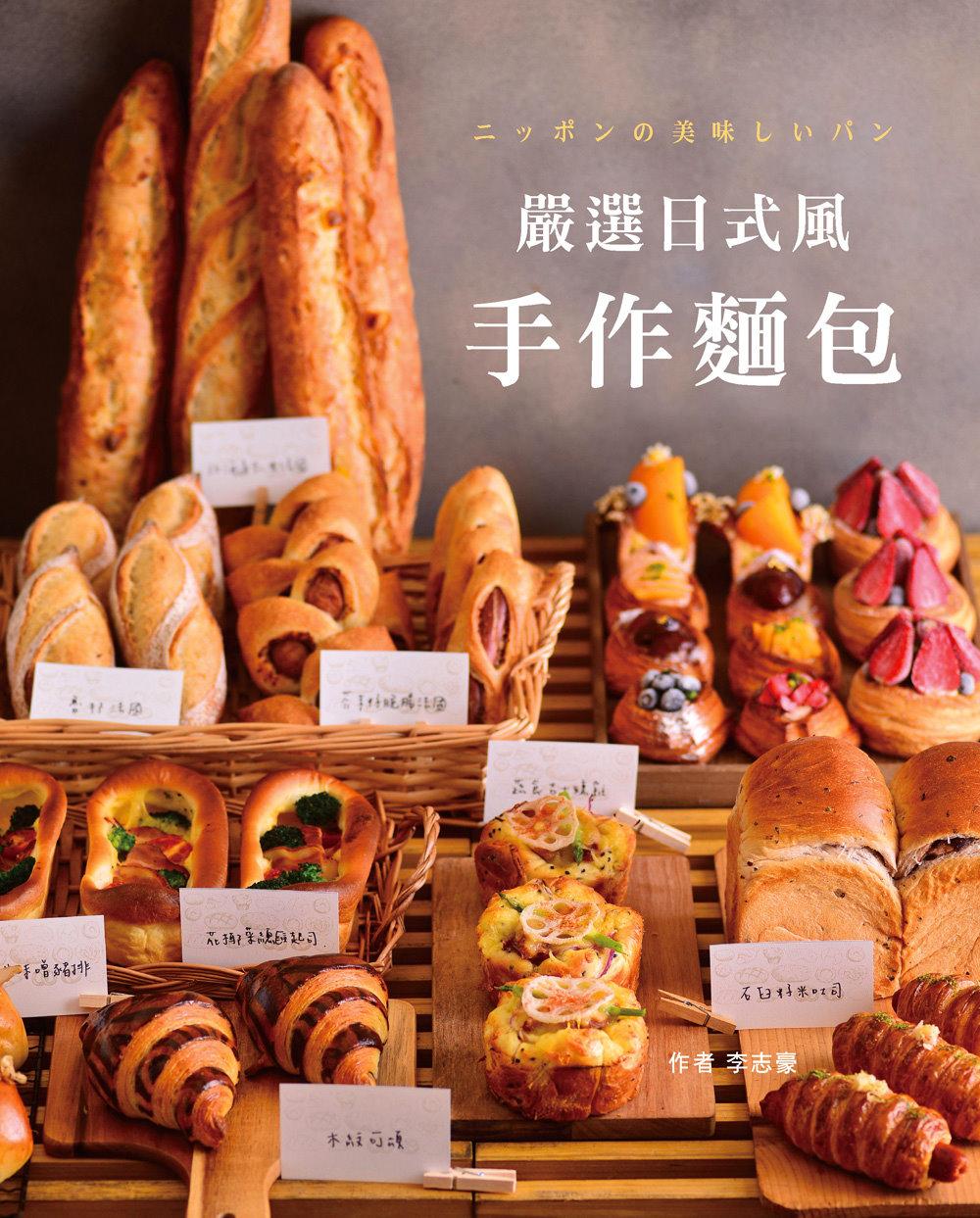 嚴選日式風手作麵包