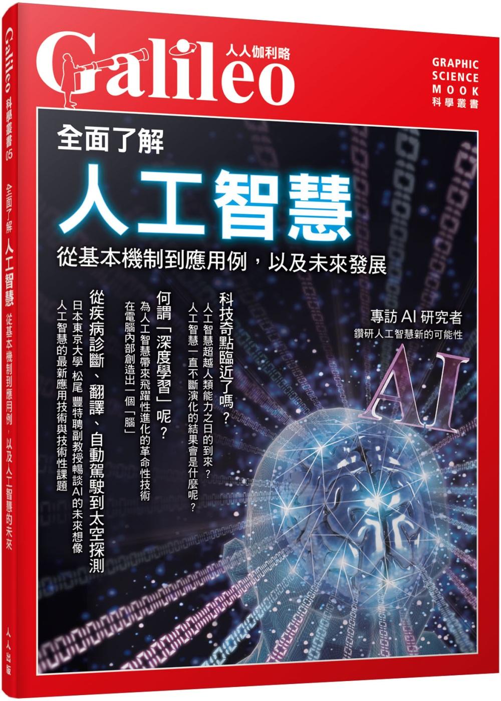 全面了解人工智慧:從基本機制到應用例,以及人工智慧的未來 人人伽利略05