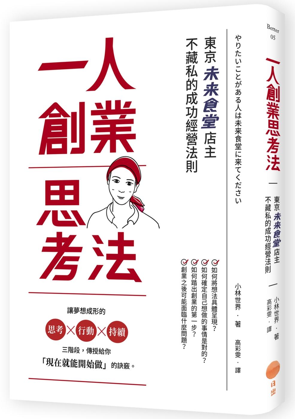 一人創業思考法:東京未來食堂店主不藏私的成功經營法則