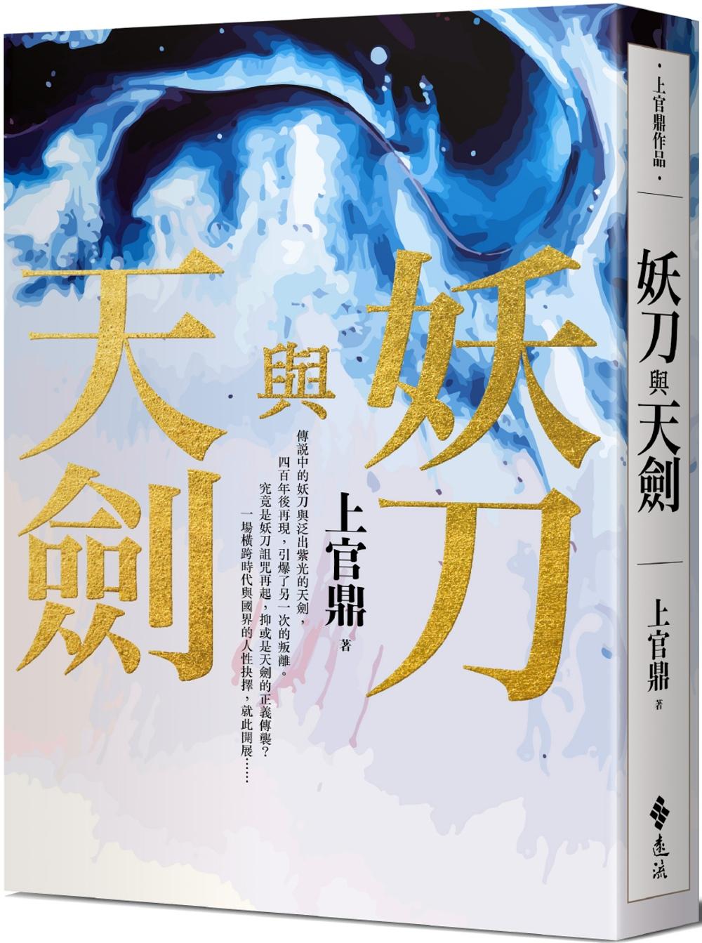妖刀與天劍(限量作者親簽版)