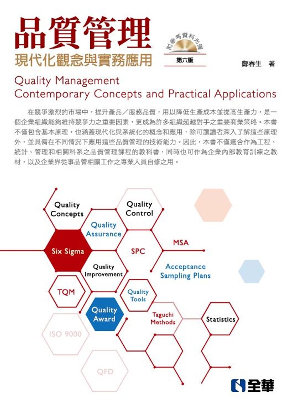 品質管理:現代化觀念與實務應用(第六版)(附參考資料光碟)