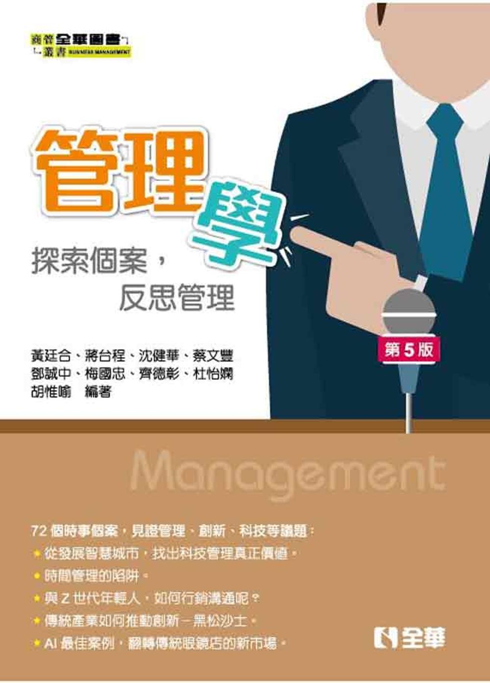 管理學(第五版)