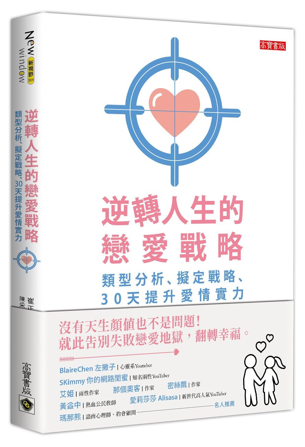 逆轉人生的戀愛戰略:類型分析、...