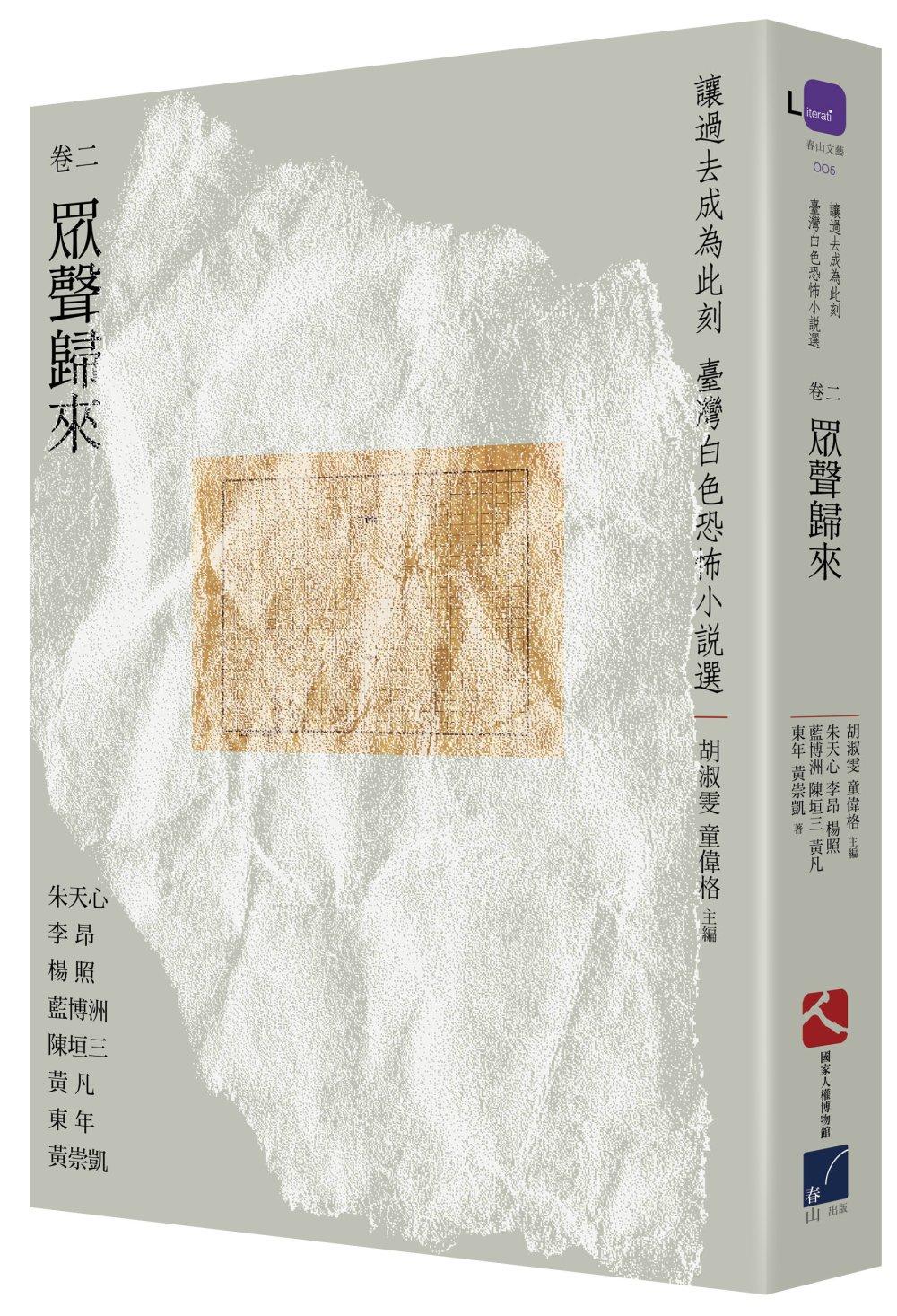 讓過去成為此刻:臺灣白色恐怖小說選 卷二眾聲歸來
