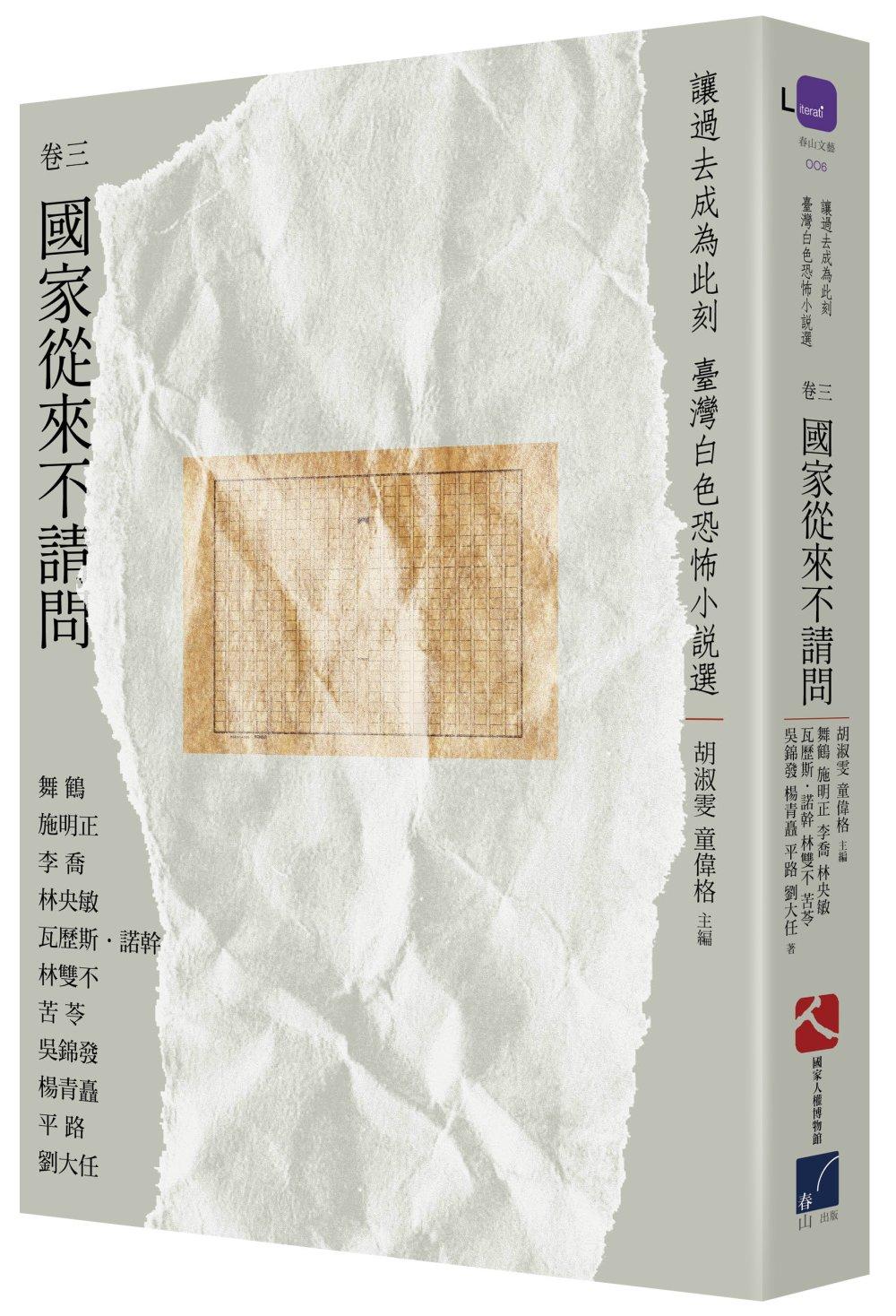 讓過去成為此刻:臺灣白色恐怖小說選 卷三國家從來不請問