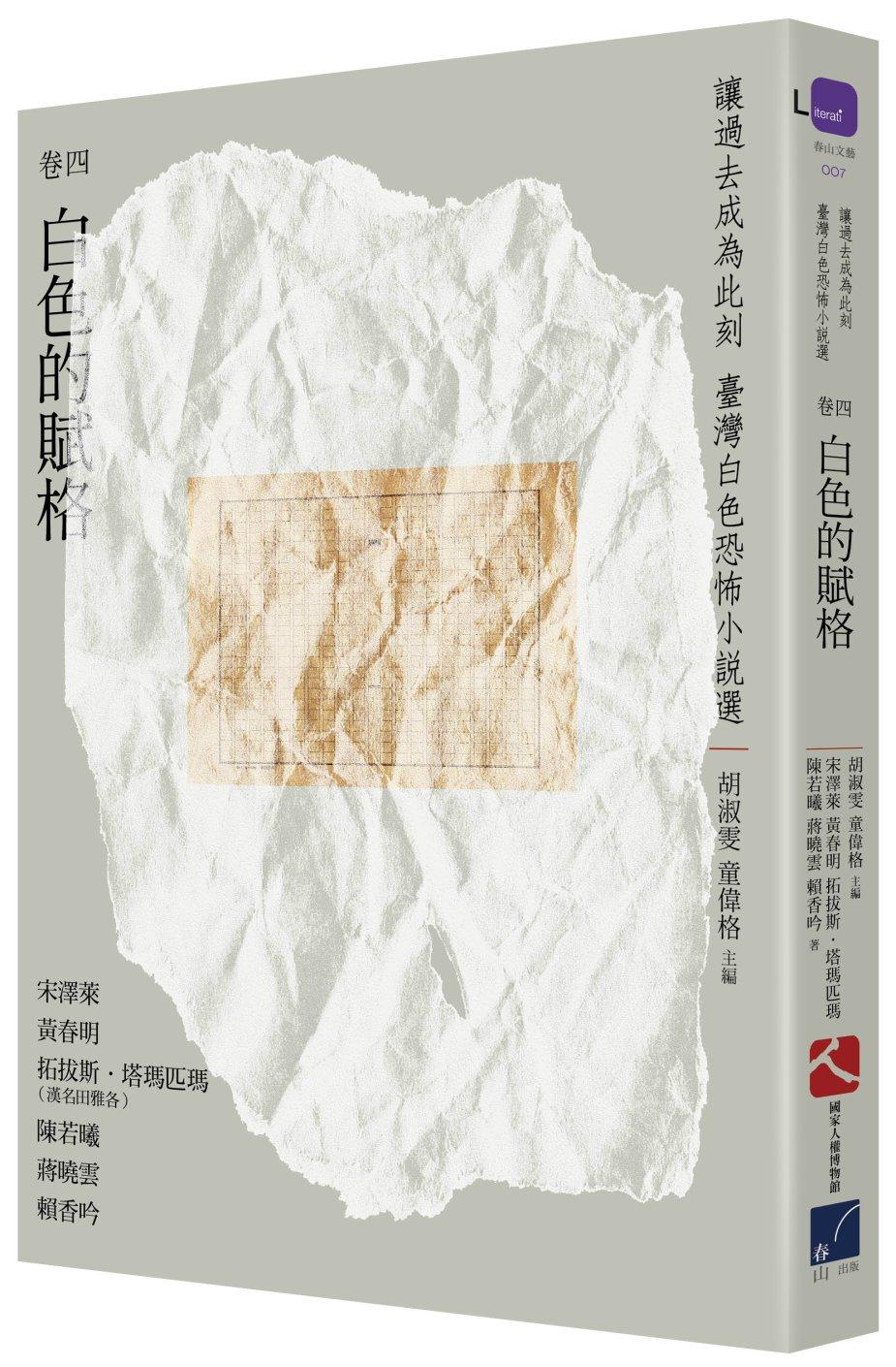 讓過去成為此刻:臺灣白色恐怖小說選 卷四白色的賦格