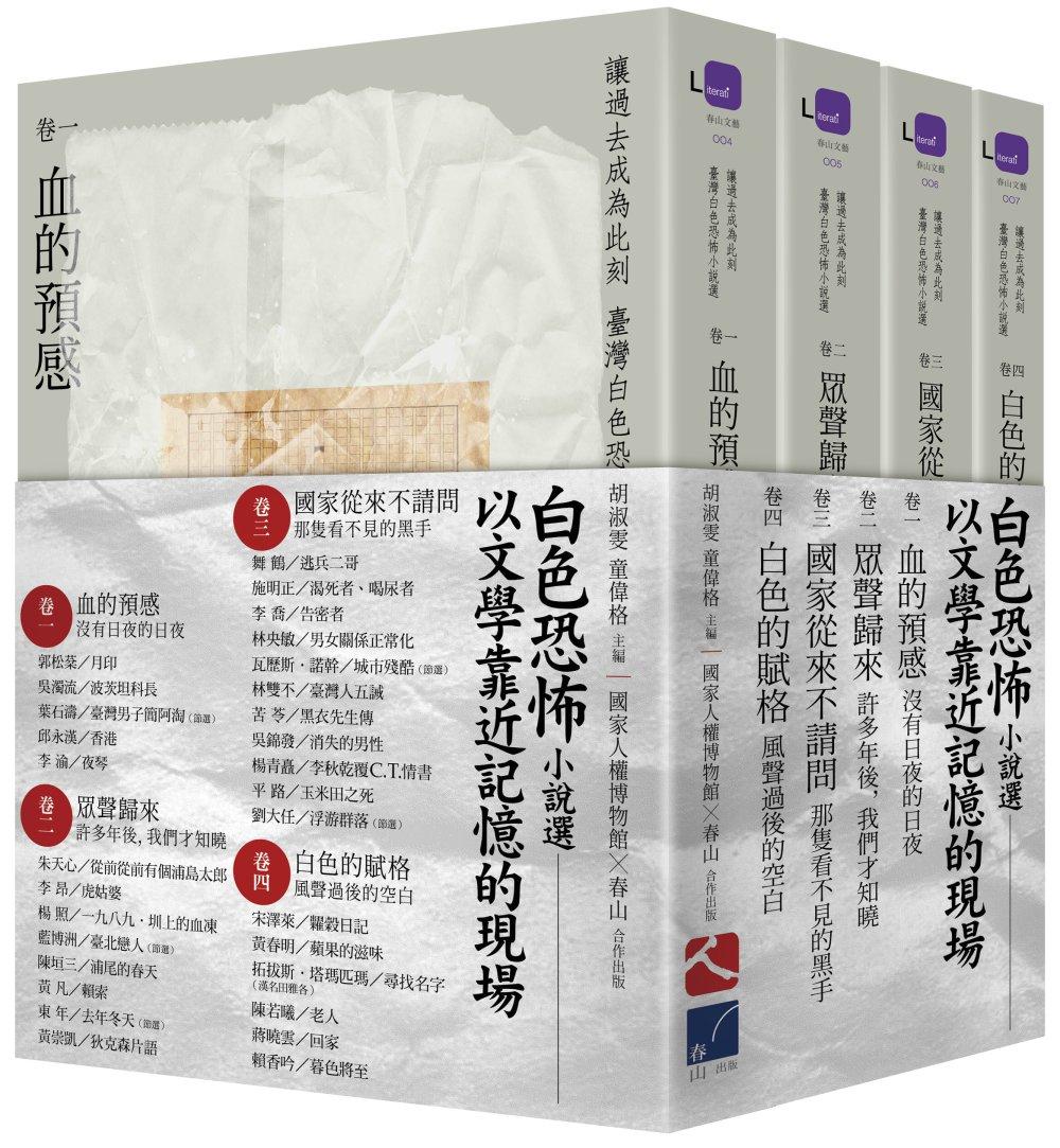 讓過去成為此刻:臺灣白色恐怖小說選 套書
