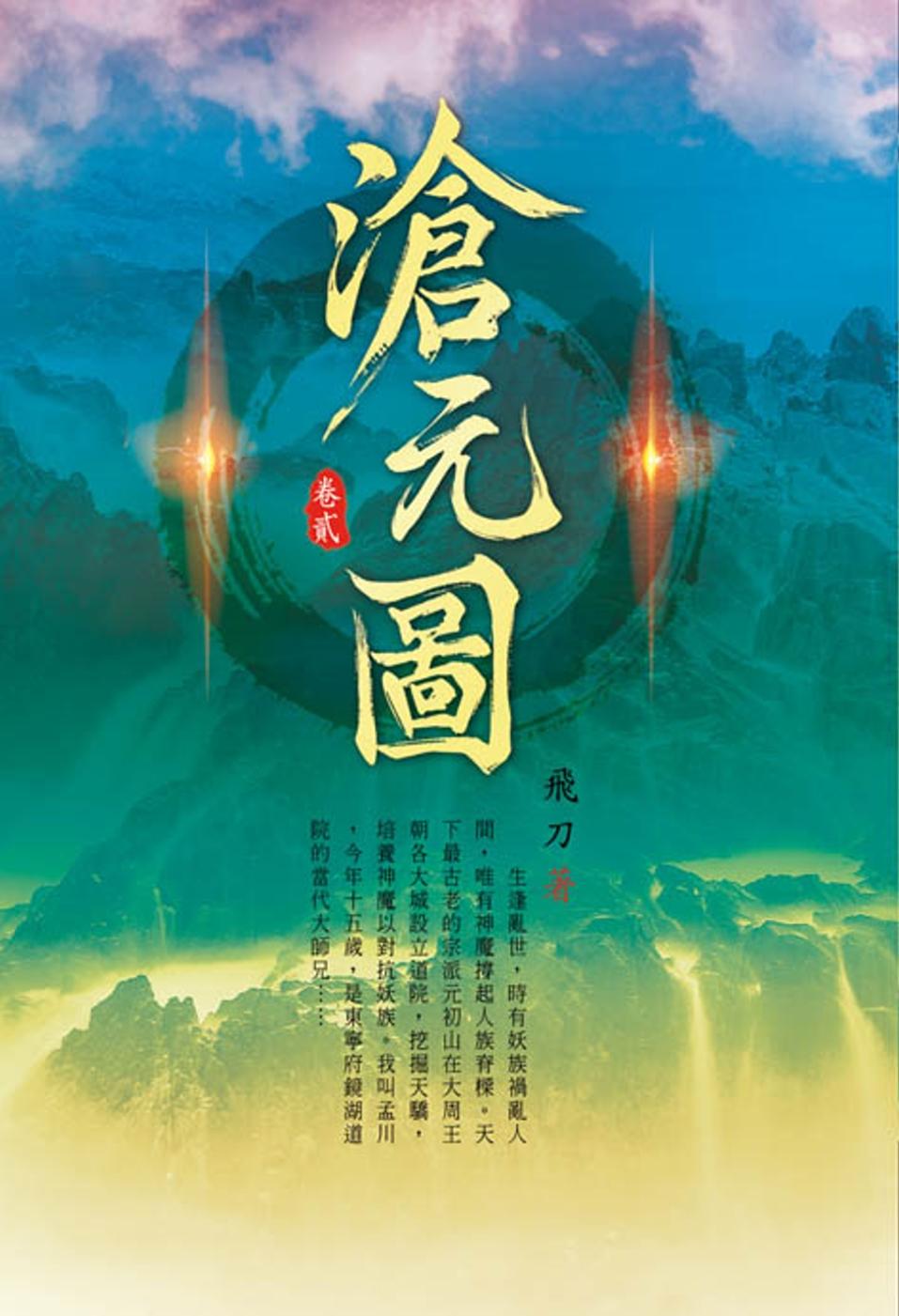 滄元圖(第二卷):雷霆神體