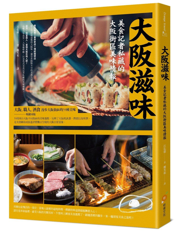 大阪滋味:美食記者私藏的大阪街...