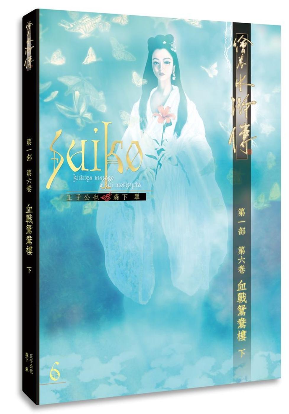 繪卷水滸傳(第一部)第六卷:血戰鴛鴦樓(下)