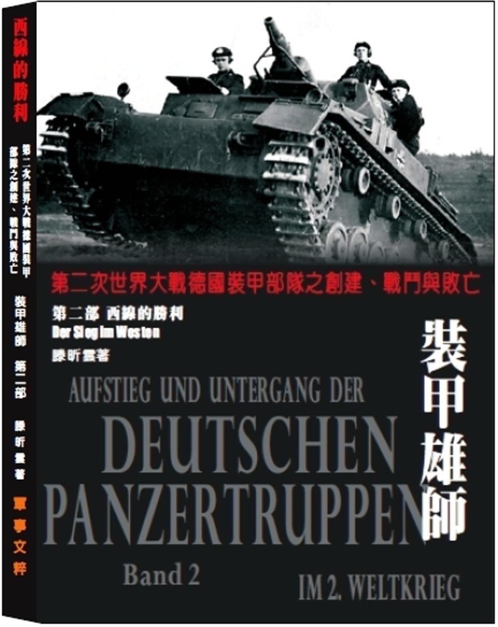 裝甲雄師 第二部 西線的勝利:第二次世界大戰德國裝甲部隊之創建、戰鬥與敗亡