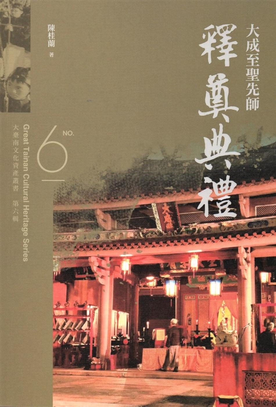 大臺南文化資產叢書(第六輯)大成至聖先師釋奠典禮