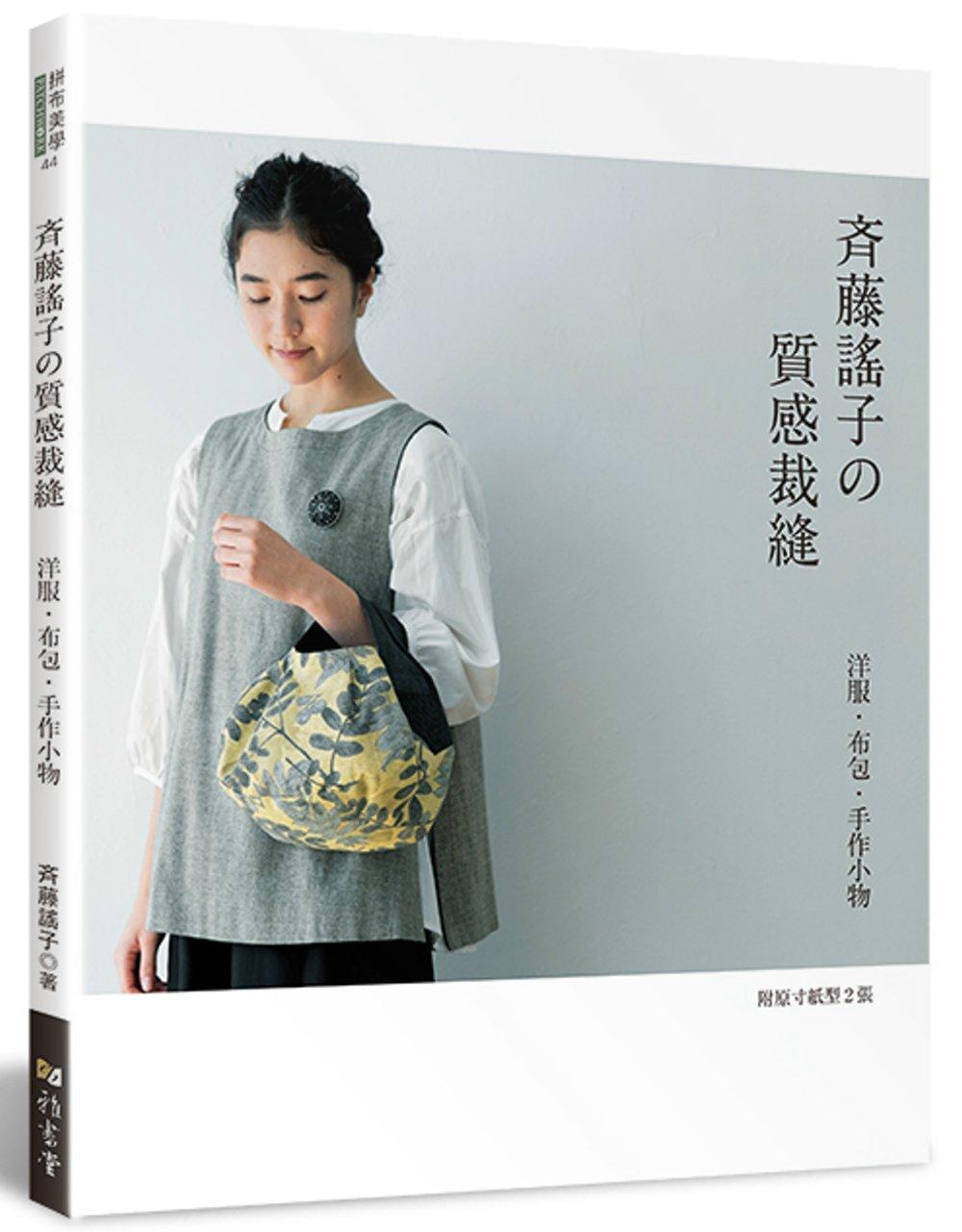 斉藤謠子的質感裁縫:洋服.布包.手作小物