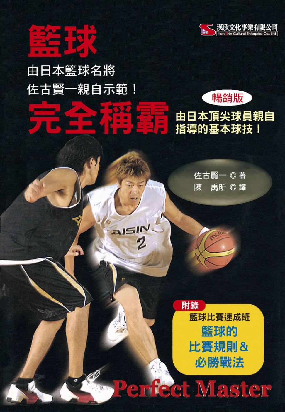 籃球完全稱霸(暢銷版)