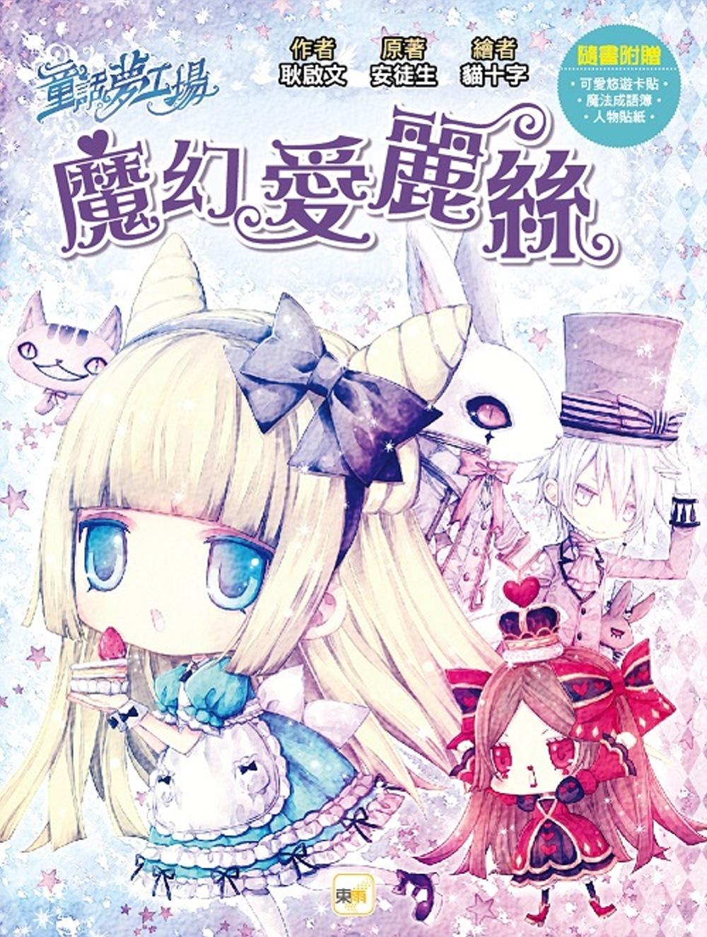 童話夢工場:魔幻愛麗絲 (隨書附贈:可愛悠遊卡貼、魔法成語簿、人物貼紙)