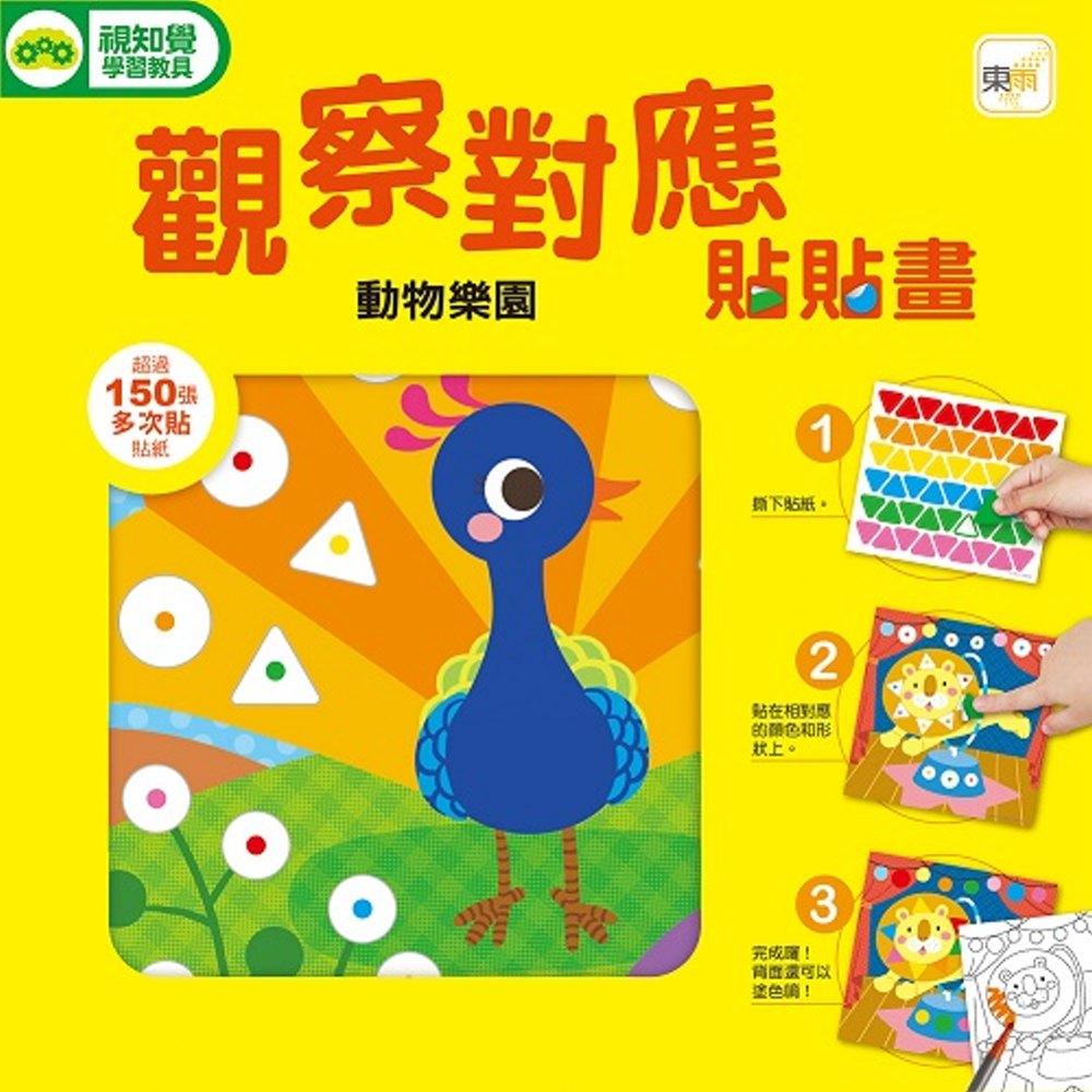 GBL兒童益智教具 觀察對應貼貼畫:動物樂園 (附150+張可重複貼貼紙)