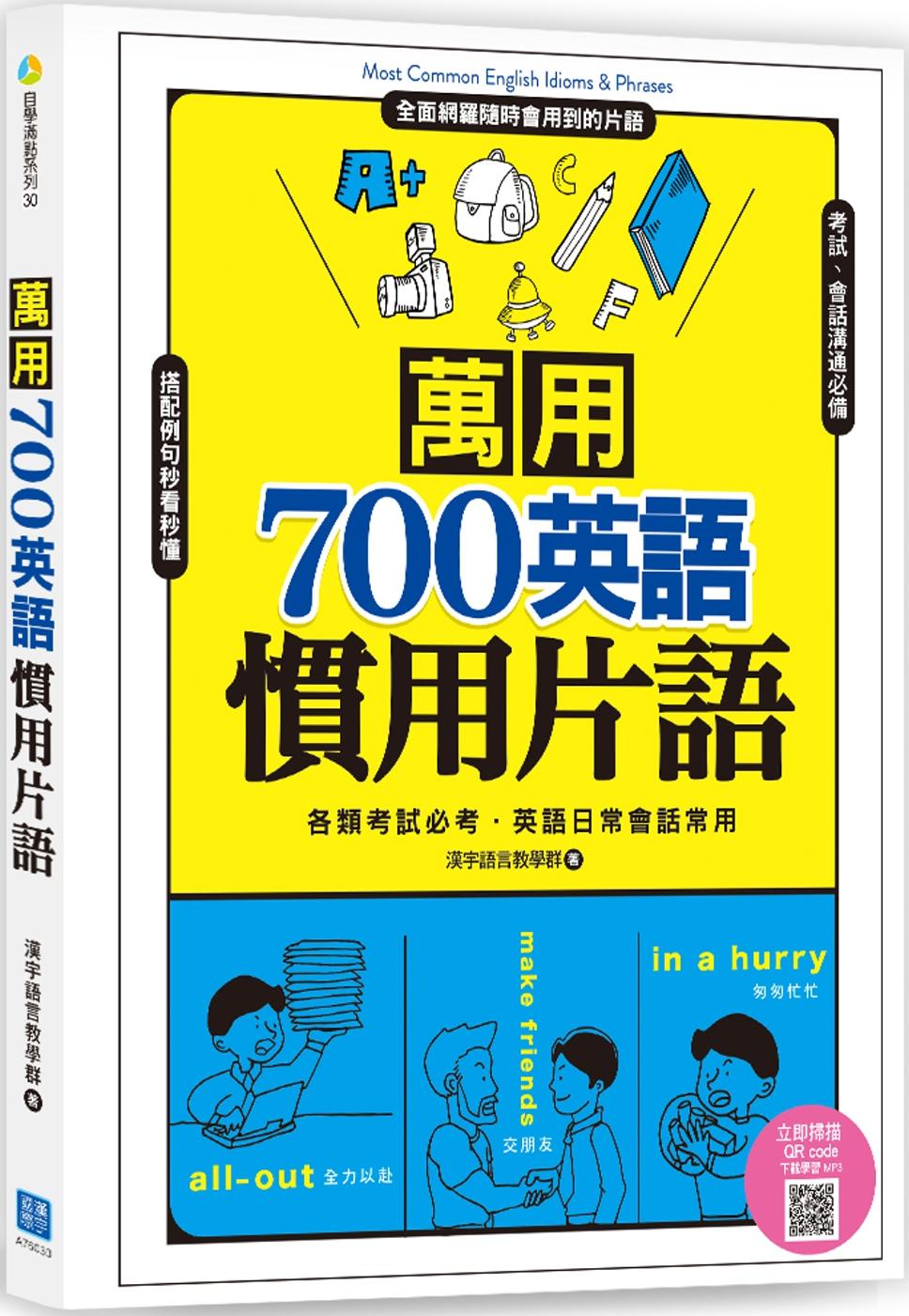 萬用700英語慣用片語 (掃描 QR code 立即收聽學習MP3)