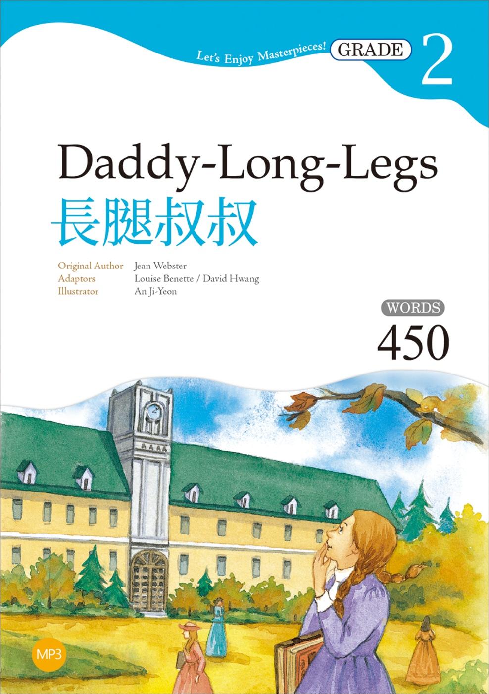 長腿叔叔【Grade 2經典文學讀本】(二版)(25K+1MP3)