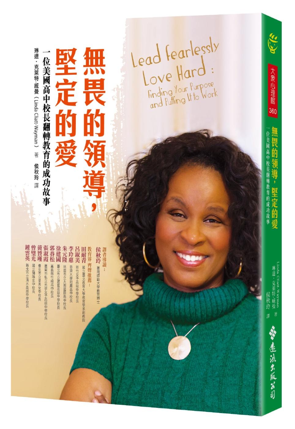 無畏的領導,堅定的愛:一位美國高中校長翻轉教育的成功故事