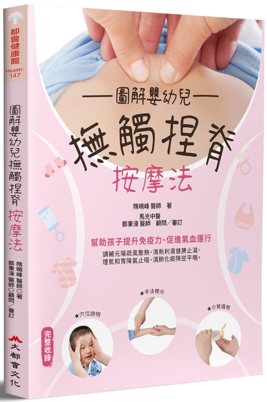 圖解嬰幼兒撫觸捏脊按摩法