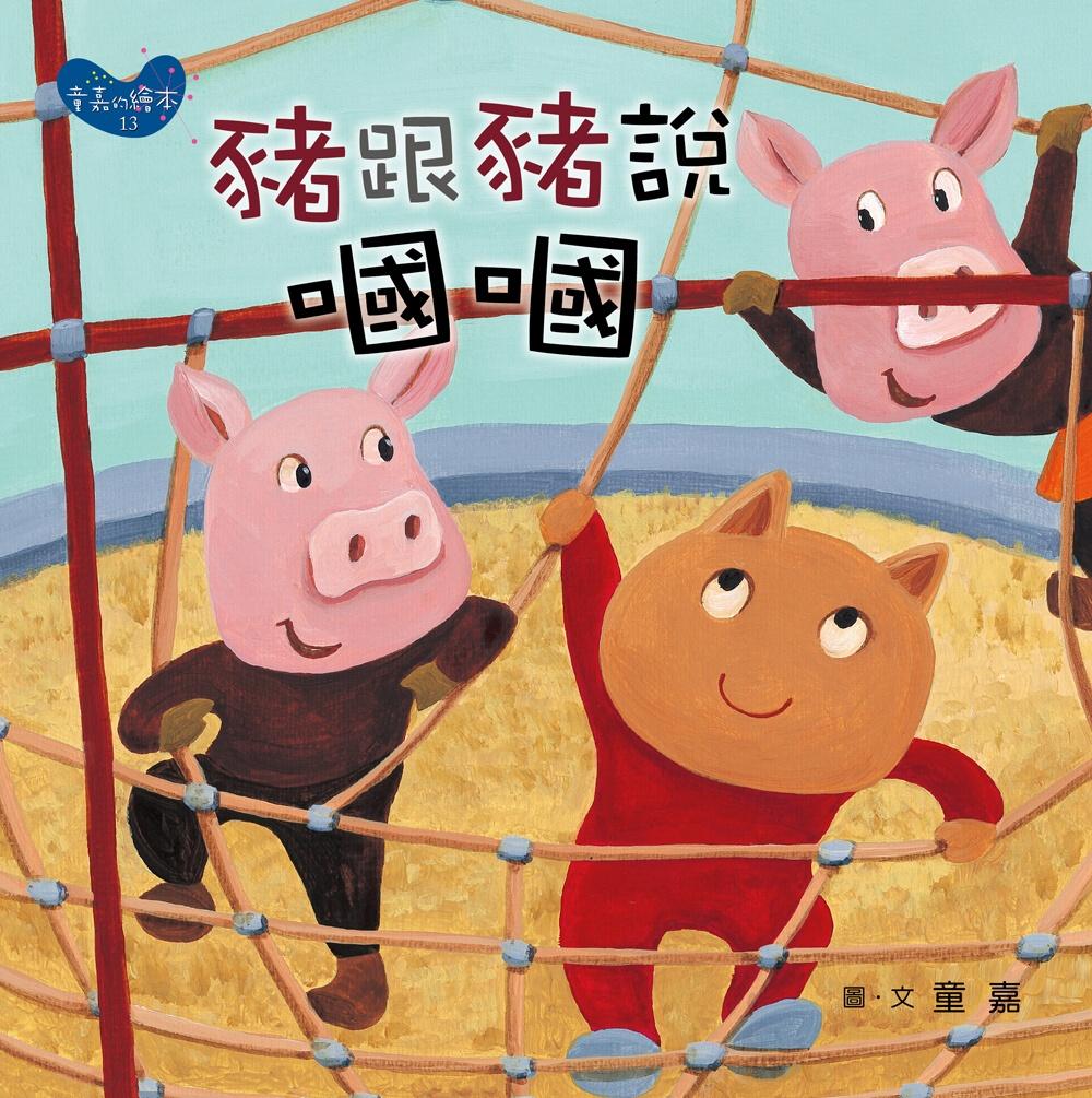 豬跟豬說嘓嘓(小胖貓的星期六)(童嘉親簽手繪小胖貓表情卡,博客來限量收藏))